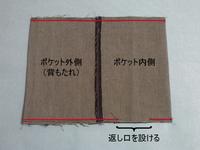 防災頭巾カバーP08