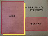 内布あり防災頭巾01