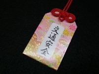 折り紙お守り12