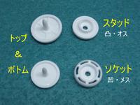 スナップボタン02