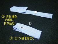 エコキャップ袋02