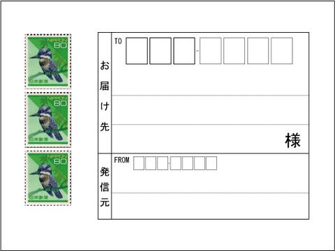 定形外郵便やメール便の宛名ラベル