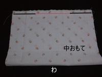 はな掛布団03
