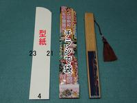 扇子いれ02