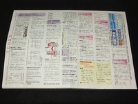 新聞紙テンガロン01