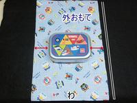 折りマチ弁当袋02