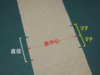 水筒三角マチ2B02