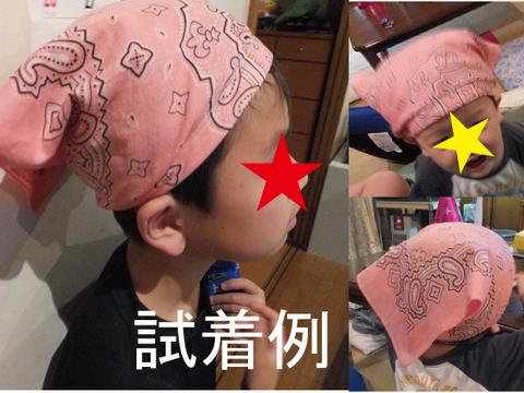バンダナ三角巾(平ゴム)