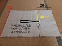 ニつ折り防災頭巾図07