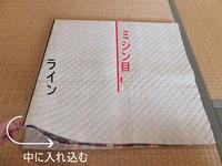 ニつ折り防災頭巾図11