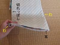 ニつ折り防災頭巾図14