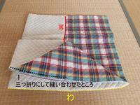 ニつ折り防災頭巾図17