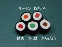 お寿司細巻き14