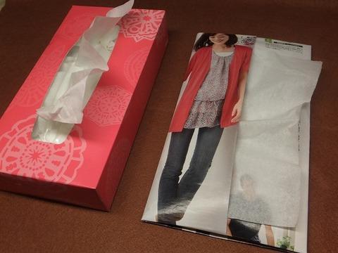広告紙ティッシュケース(BOXティッシュ用薄型)