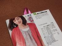 広告紙ティッシュ15