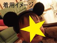 ミッキー耳21