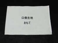 裏ガーゼマスク04