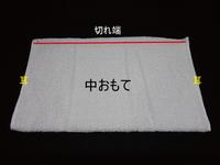 子供雑巾03