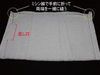 子供雑巾04