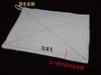 子供雑巾omake3