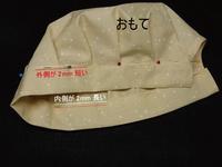 コック帽23