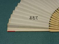 扇子型紙03