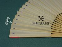 扇子型紙04