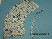 扇子布貼18