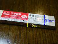 厚さ測定定規1