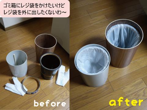 レジ袋が出ないようにするゴミ箱の使い方