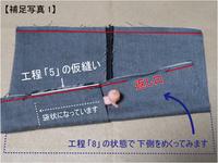 防災頭巾カバーP08補足1
