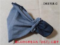 防災頭巾カバーP08補足3