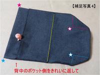 防災頭巾カバーP08補足4