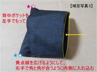 防災頭巾カバーP08補足5