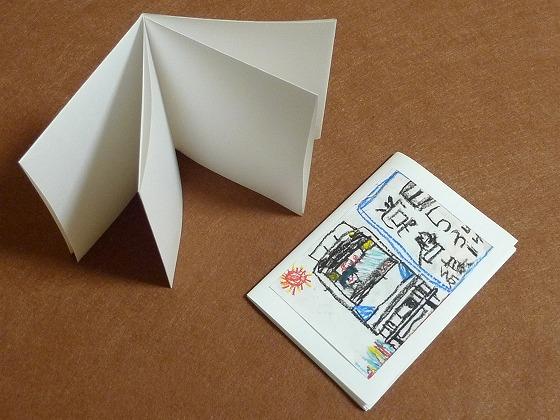 印刷 a4 ノート 印刷 : 一枚の紙で超簡単!小冊子 ...