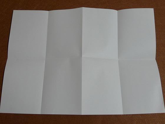 紙 折り紙:コピー用紙 折り紙-handmade.xsrv.jp