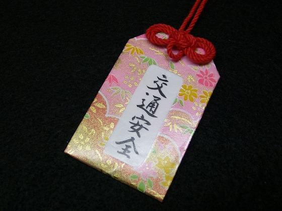 ハート 折り紙:折り紙 お守り 作り方-handmade.xsrv.jp