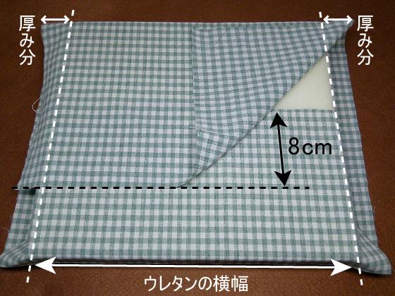 作り方 幼稚園 座布団 カバー