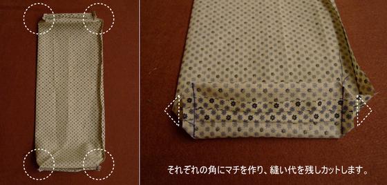 巾着のマチの作り方2