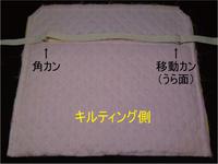 防災頭巾のショルダー02