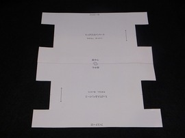 たっぷりペンケース型紙1