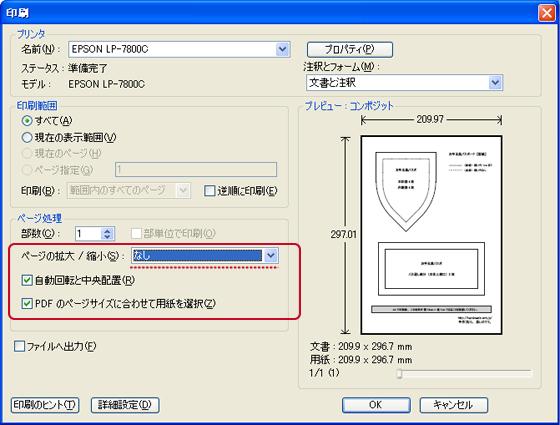 PDF注意1