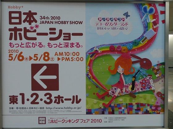 2010日本ホビーショウ東京