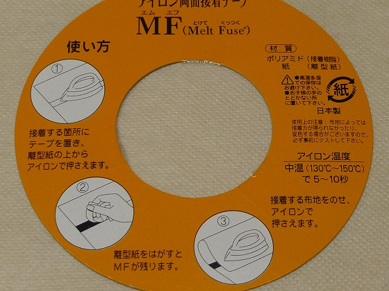 MFテープ説明