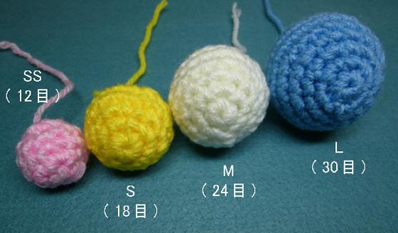 編み玉4サイズ