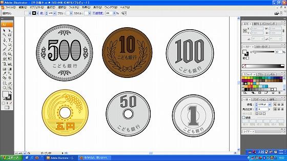 硬貨のイラストプレビュー