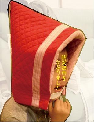 座布団兼防災頭巾