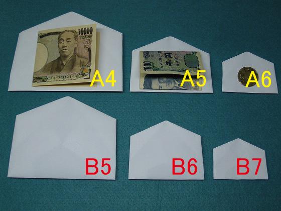 絵馬折り紙封筒1