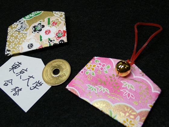 絵馬折り紙封筒2