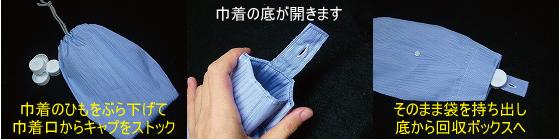 Yシャツ袖エコキャップ袋